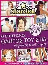 Stardoll: Ο επίσημος οδηγός του στιλ