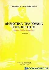 Δημοτικά τραγούδια της Κρήτης