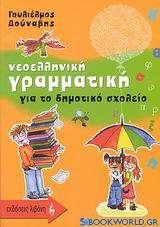 Νεοελληνική γραμματική για το δημοτικό σχολείο