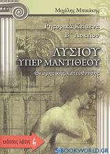 Λυσίου υπέρ Μαντιθέου: Ρητορικά κείμενα Β΄ λυκείου