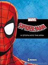 Spider-Man: Η ιστορία από την αρχή