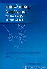 Προκλήσεις ασφάλειας για την Ελλάδα και την Κύπρο