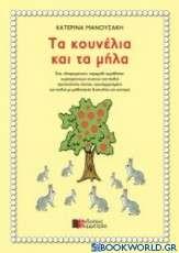 Τα κουνέλια και τα μήλα