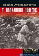 Α' Βαλκανικός πόλεμος (1912-1913)
