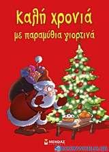 Καλή χρονιά με παραμύθια γιορτινά!