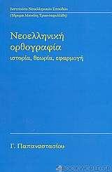 Νεοελληνική ορθογραφία