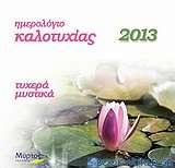 Ημερολόγιο καλοτυχίας 2013