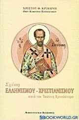 Σχέση ελληνισμού - χριστιανισμού κατά τον Ιωάννη Χρυσόστομο