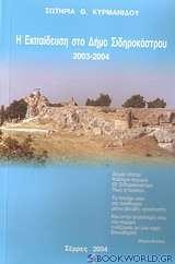 Η εκπαίδευση στο Δήμο Σιδηροκάστρου 2003-2004