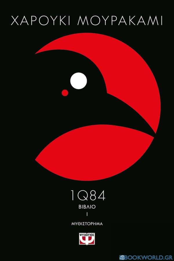 1Q84: Βιβλίο 1
