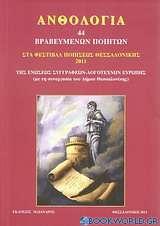 Ανθολογία 44 βραβευμένων ποιητών στα φεστιβάλ ποιήσεως Θεσσαλονίκης 2011