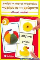 Ανοίγω τις κάρτες και μαθαίνω τα σχήματα και τα χρώματα