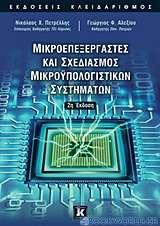 Μικροεπεξεργαστές και σχεδιασμός μικροϋπολογιστικών συστημάτων