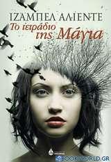 Το τετράδιο της Μάγια