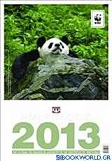 Ημερολόγιο WWF 2013