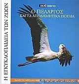 Η Εγκυκλοπαίδεια των Ζώων 17: Ο πελαργός και τα αποδημητικά πουλιά