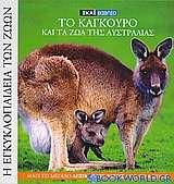 Η Εγκυκλοπαίδεια των Ζώων 15: Το καγκουρό και τα ζώα της Αυστραλίας