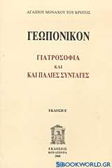 Γεωπονικόν