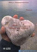 Από πέτρα και σάρκα