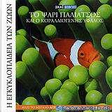 Η Εγκυκλοπαίδεια των Ζώων 14: Το ψάρι παλιάτσος και ο κοραλλιογενής ύφαλος