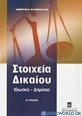 Στοιχεία δικαίου
