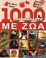 1000 αυτοκόλλητα με ζώα
