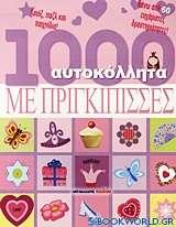 1000 αυτοκόλλητα με πριγκίπισσες