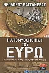 Η απομυθοποίηση του ευρώ