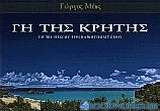 Γη της Κρήτης: Γη του πρώτου ευρωπαϊκού πολιτισμού