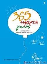 365 ημέρες γονιός: Ημερολόγιο