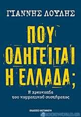 Πού οδηγείται η Ελλάδα