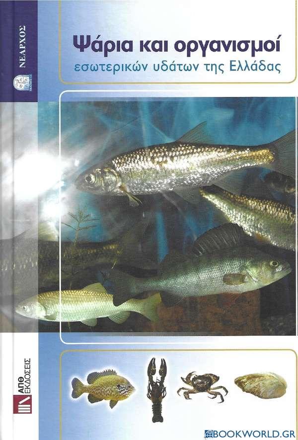Ψάρια και οργανισμοί εσωτερικών υδάτων της Ελλάδας