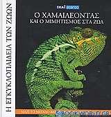 Η Εγκυκλοπαίδεια των Ζώων 8: Ο χαμαιλέοντας και ο μιμητισμός στα ζώα