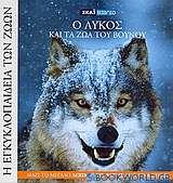 Η Εγκυκλοπαίδεια των Ζώων 7: Ο λύκος και τα ζώα του βουνού