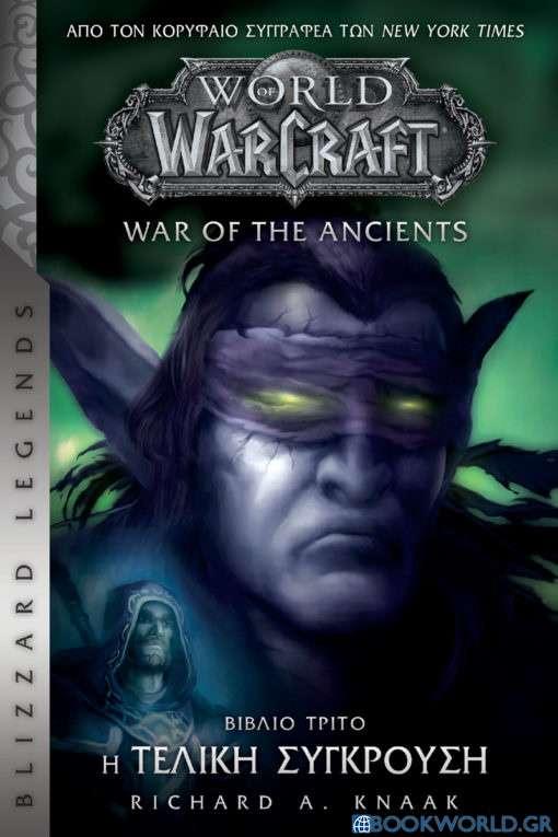 Warcraft: Η τελική σύγκρουση