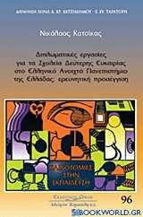 Διπλωματικές εργασίες για τα σχολεία δεύτερης ευκαιρίας στο Ελληνικό Ανοικτό Πανεπιστήμιο