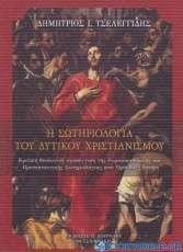 Η σωτηριολογία του δυτικού χριστιανισμού