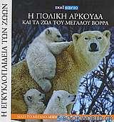 Η Εγκυκλοπαίδεια των Ζώων 5: Η πολική αρκούδα και τα ζώα του Μεγάλου Βορρά