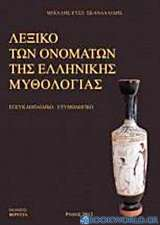 Λεξικό των ονομάτων της ελληνικής μυθολογίας