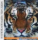 Η Εγκυκλοπαίδεια των Ζώων 3: Η τίγρη και ο κόσμος των αιλουροειδών