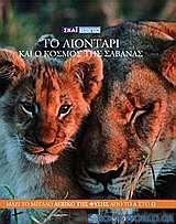 Η Εγκυκλοπαίδεια των Ζώων 2: Το λιοντάρι και ο κόσμος της Σαβάνας