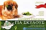Σπιτικές συνταγές για σκύλους