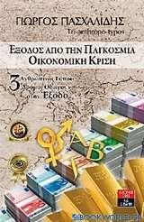 Έξοδος απο την παγκόσμια οικονομική κρίση