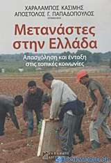 Μετανάστες στην Ελλάδα