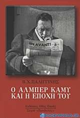 Ο Αλμπέρ Καμύ και η εποχή του