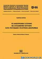 Το ηλεκτρονικό έγγραφο ως αποδεικτικό έγγραφο κατά τον Κώδικα Πολιτικής Δικονομίας
