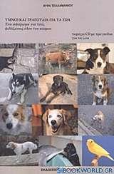 Ύμνοι και τραγούδια για τα ζώα