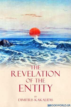 The Revelation of the Entity