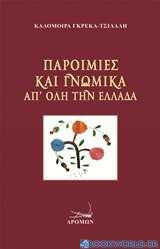 Παροιμίες και γνωμικά απ' όλη την Ελλάδα