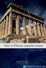 Όταν οι Έλληνες γράφουν ιστορία